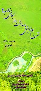نشست هماندیشی - کندمان 18 بهمن 91
