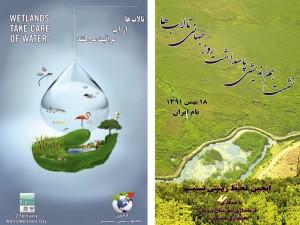 نخستین نشست هماندیشی تالابهای بام ایران - گندمان 18 بهمن 91