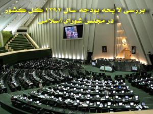 بررسی لایحه بودجه 92 در مجلس شورای اسلامی
