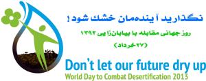 لوگوی روز جهانی مقابله با بیابانزایی1392
