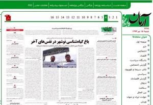 ماجرای تلخ باغ گیاهشناسی نوشهر در روزنامه آرمان