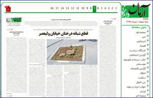 چنارهای تهران