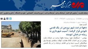 بلوار ملت بروجن در خبرگزاری مهر