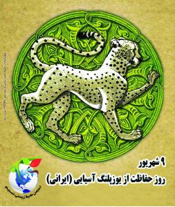 روز ملی حفاظت از یوزپلنگ آسیایی