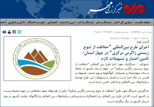 طرح بین المللی زاگرس در خبرگزاری مهر01