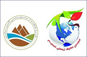 لوگوی انجمن و زاگرس